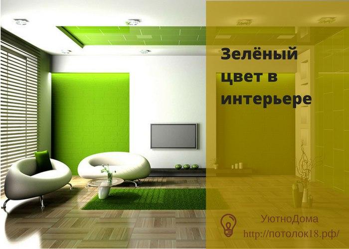 обложка - зеленый потолок