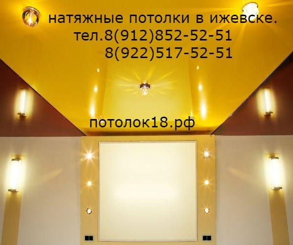 О компании Потолок18