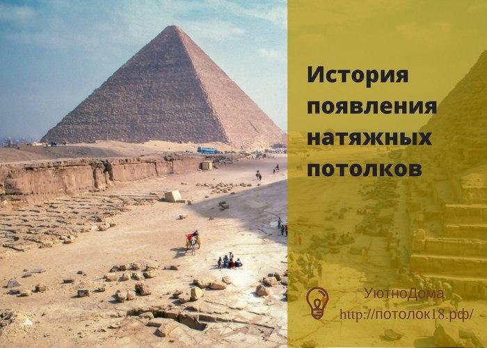 История натяжных потолков в Ижевске