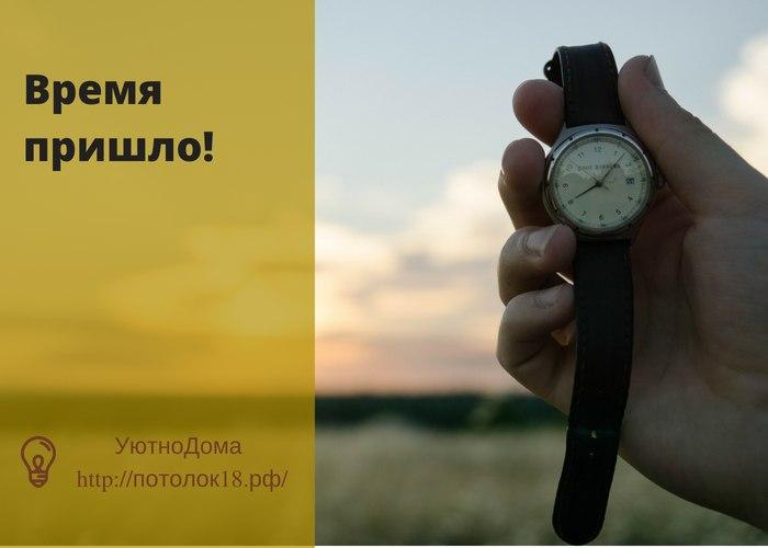 пришло время заказать натяжной потолок в Ижевске