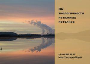 экологичность натяжных потолков в Ижевске